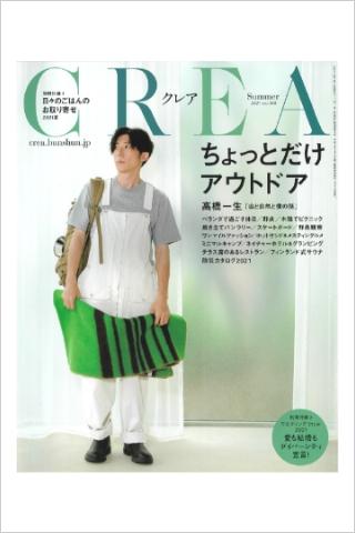 CREA 2021 Summer号でアウトドア至福の茶せんセットが紹介されました。